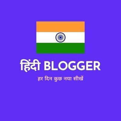 hindiblogger rahu