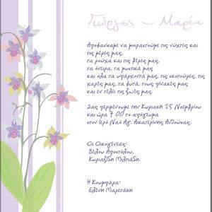 invitations16.jpg