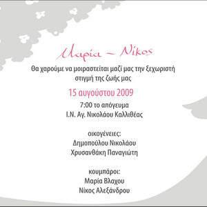 invitations18.jpg