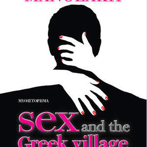 Sex_theGreekVillage_72.jpg
