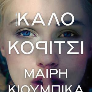 Kalo_Koritsi_72.jpg