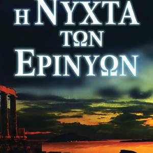 Nyxta_Erinyon_72.jpg