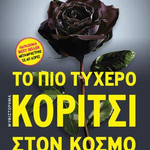 Tyxero_Koritsi_72.jpg