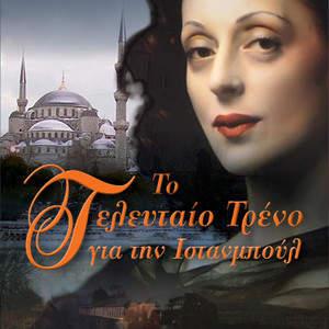 Teleutaio_Treno_72.jpg