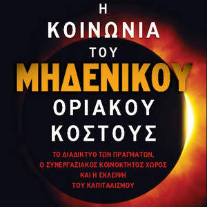 Cover_Koinonia_72.jpg
