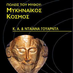 Mykinaikos_Kosmos_72.jpg
