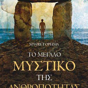 Megalo_Mystiko_72.jpg