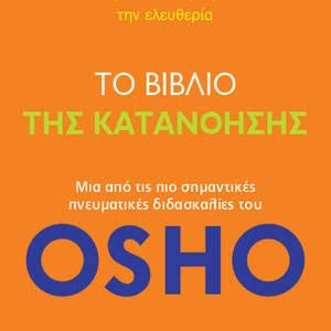 OSHO_Katanoisi_72.jpg
