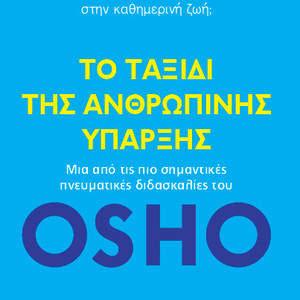 OSHO_Taxidi_72.jpg