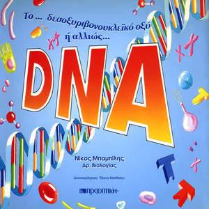 Cover_dna.jpg