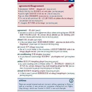 Chinese_Phrasebook.jpg