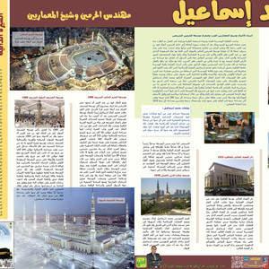 4-mohamed-ismail.jpg