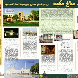 8-saleh-makeya.jpg